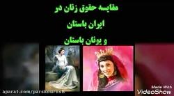 جایگاه بانوان در ایران ...