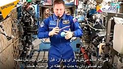 سوال مرد ایرانی از فضانوردان ایستگاه بین المللی