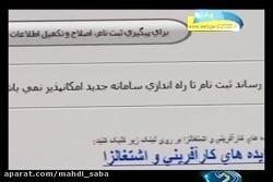 هک شدن تلويزيون هاي هوش...