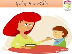 با کودکان بد غذا چه کنی...