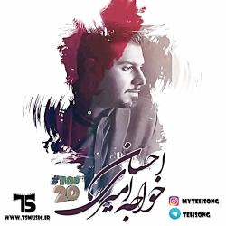 Second 01 | TOP 20 احسان خواجه ...