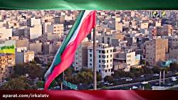 موسیقی اختصاصی ایران ک...