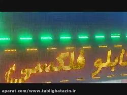 تابلو ساعت اماکن مذهبی ...