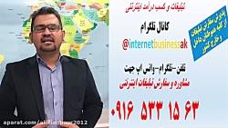 بازاریابی اینترنتی-درآ...