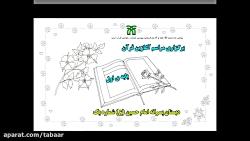 برگزاری مراسم آغازین قرآن