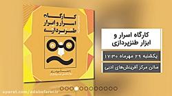 اعلام برنامه های ادبی ح...
