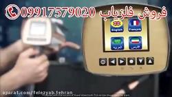 فلزیاب تهران-فلزیاب مش...