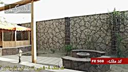 باغ ویلا در شهریار کد508 ...