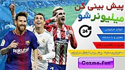 خلاصه بازی رئال مادرید – لوانته – لالیگا اسپانیا