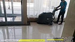 اسکرابر دستی | زمین شوی صنعتی | نظافت صنعتی هتل ها