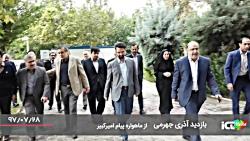 بازدید وزیر ارتباطات از پروژه های دانشگاه امیر کبیر