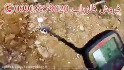 فلزیاب تهران 09917579020