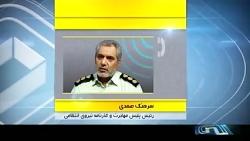 مهر ویزای ایران در گذرن...