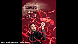 آهنگ مذهبی محمد علی رست...