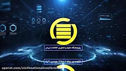 تیزر ششمین همایش ملی مدیران فناوری اطلاعات