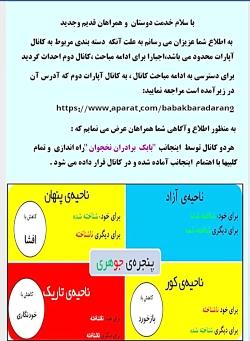 https:  www.aparat.com babakbaradaran2 : آدرس کانال دوم در آپارات