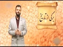 تاریخ اسلام - قسمت شانز...