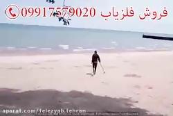 فلزیاب-تهران طلایاب-گن...
