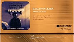 Mara Divane  آهنگ جدید هوروش ...