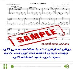 نت آهنگ باران عشق (ریزش ...