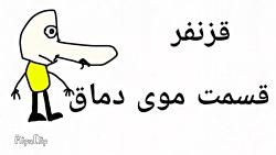 انیمیشن طنز قزنفر
