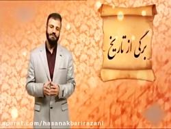 تاریخ اسلام - قسمت هفده...