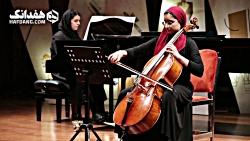 اجرای ویولنسل نوازنده برگزیده جشنواره موسیقی جوان، نیلوفر میرزانبی خانی
