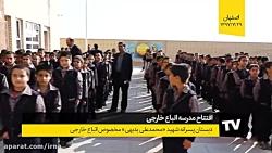 افتتاح مدرسه اتباع خار...