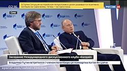 مصاحبه پوتین و خبر از گ...