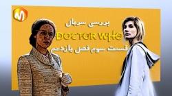 بررسی سریال Doctor Who قسمت ...
