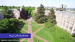دانشگاه واشنگتن آمریکا