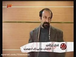 فیلمنما : اصغر فرهادی ا...