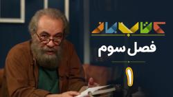 فصل سوم برنامه کتاب باز با مسعود فراستی | قسمت اول