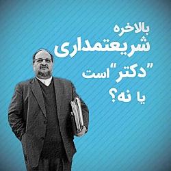 فیلم  ژست جدید محمد شریعتمداری: به من نگویید دکتر!