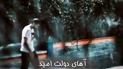طنز: آهنگ آهای دولت امی...