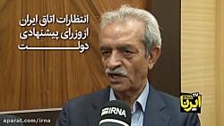 انتظارات اتاق ایران از ...