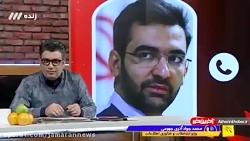 توضیحات آذری جهرمی : آیا آمریکا می تواند اینترنت ایران را قطع کند؟