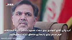 6 سال خاطره اخلاقی از عباس آخوندی