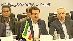 تمهیدات ویژه ایران جهت ...