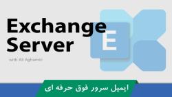 آموزش Exchange Server 2016 :: جلس...