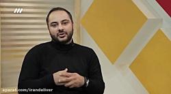 مصاحبه ایران دلیور با ب...