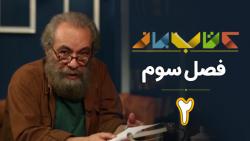 مسعود فراستی در برنامه «کتاب باز» | قسمت دوم