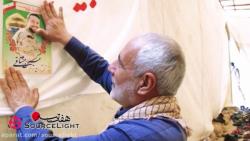 عشق بازی پدر شهید مدافع...