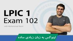 دوره آموزشی LPIC1 کد 102 قس...