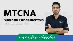 دروه آموزشی Mikrotik MTCNA
