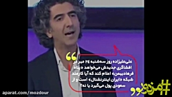 پول سعودی ها به جیب کدا...