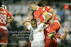تاریخچه کوتاهی درباره بازی پرسپولیس و السد در نیمه نهایی بازی های لیگ قهرمانان آ
