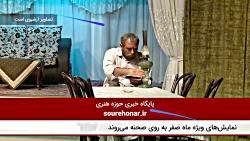 کوتاه با حوزه هنری (18) | 26 مهر 97