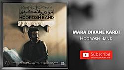 Hoorosh Band - Mara Divane Kardi (هورو...