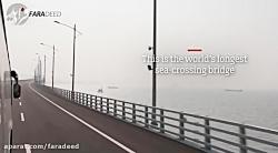 افتتاح بزرگترین پل دنیا